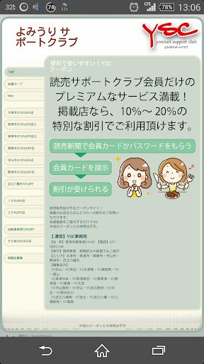 読売クーポン