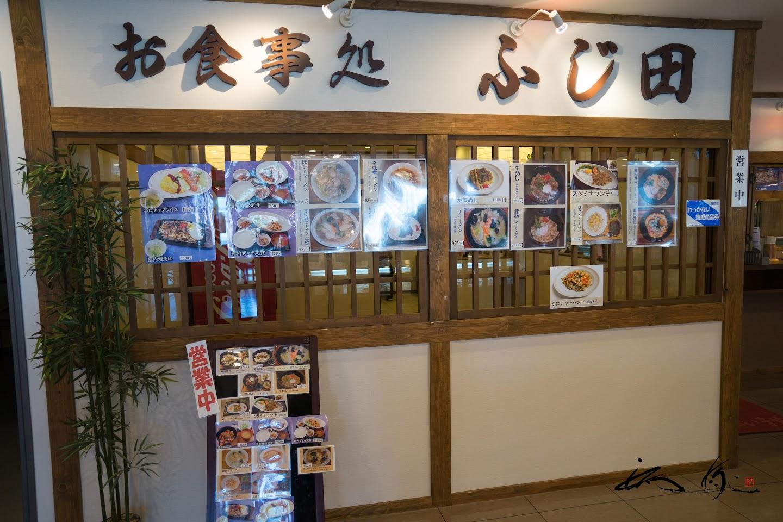 お食事処ふじ田(道の駅わっかない)