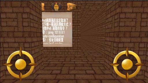 TWNIC IPv6迷宮遊戲