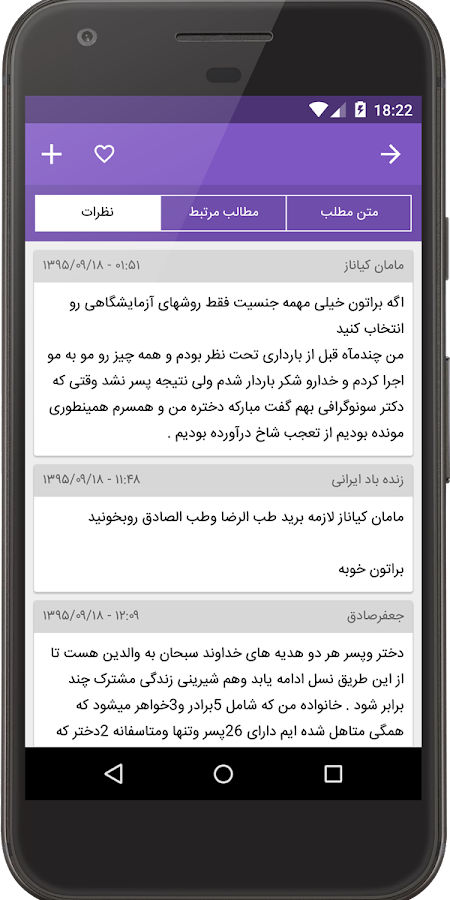 ‫نی نی بان‬‎- screenshot