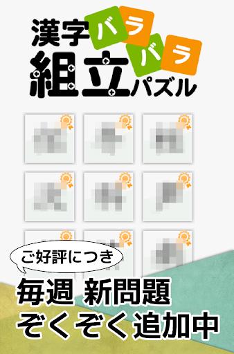 漢字バラバラ組立パズル【やさしい漢字で難しいパズル・無料】