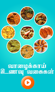 Raw Banana recipes in tamil - náhled
