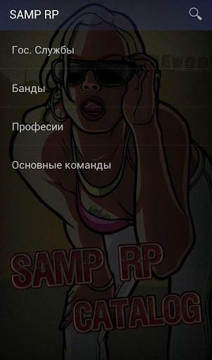 Справочник команд SAMP-RP RU