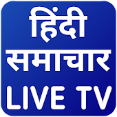 Hindi News Live TV, India News Live, Newspaper App