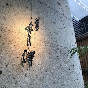 【世界の美食】銀座一丁目の路地裏に佇むミシュラン1つ星の和食の名店「銀座・よし澤」