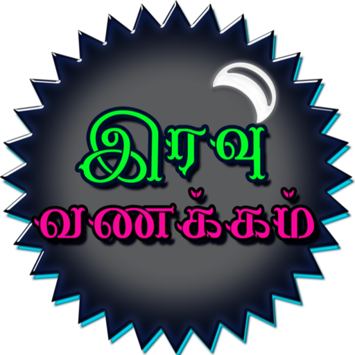 Tamil Good Night Sms Images On Google Play Reviews Stats