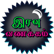 Tamil Good Night SMS, Images