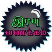 Tải Game Tamil Good Night SMS, Images