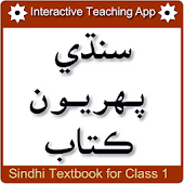 Sindhi Textbook 1 Part 2