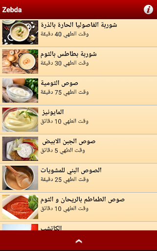 زبدة screenshot 5