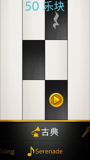 玩免費音樂APP|下載Piano Tiles app不用錢|硬是要APP