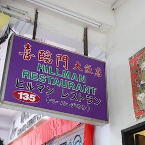 ペーパーチキンだけじゃない! シンガポールのローカルグルメを味わえる大衆食堂「ヒルマンレストラン」