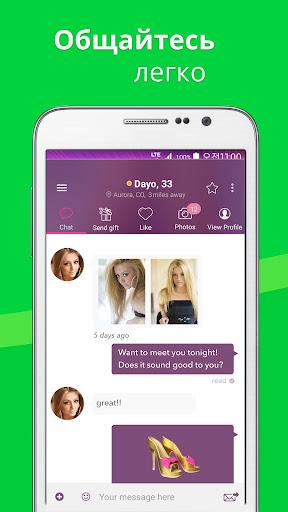 FastMeet:Любовь Чат Знакомства screenshot