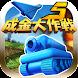 成金大作戦決定版5 - Androidアプリ
