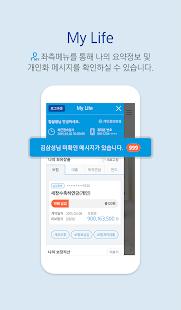 삼성생명 모바일 창구 - náhled