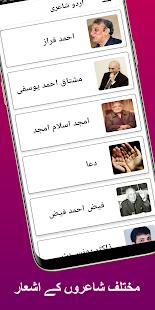 Download Urdu Poetry - Urdu Shayari For PC Windows and Mac apk screenshot 3