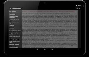 Screenshot of Greek Orthodox Prayer Book