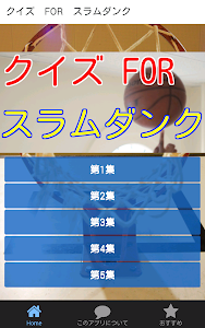 クイズFORスラムダンク傑作バスケットボール漫画スラムダンク screenshot 0
