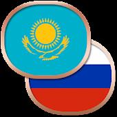 Казахский разговорник беспл.