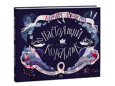 книга «Настоящий кораблик» Марина Аромштам и Виктория Семыкина