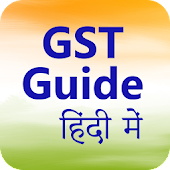 GST Guide India in Hindi 2017
