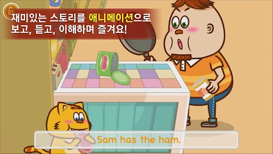 리틀체스유아영어 screenshot 10