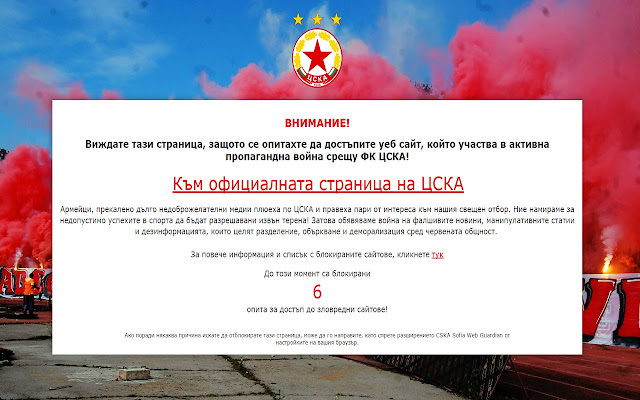 CSKA Sofia Web Guardian