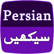 Persian Language Learning app