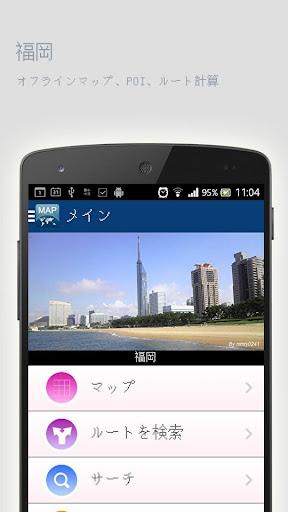 福岡オフラインマップ
