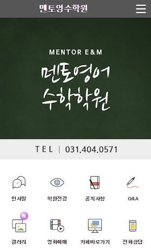 멘토영수학원 screenshot 2