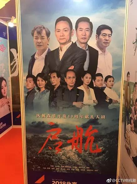 Set Sail China Drama