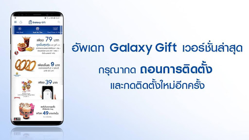 Galaxy Gift 8.1.8 screenshots 1