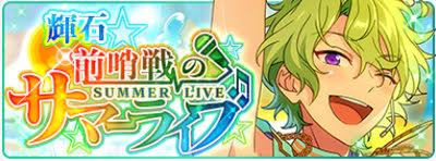 【あんスタ】新イベント! 「輝石☆前哨戦のサマーライブ」