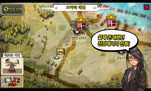 워스토리 for Kakao screenshot 2