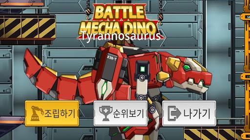Robot force - Mechadino : Tyrannosaurus 1.2 screenshots 1