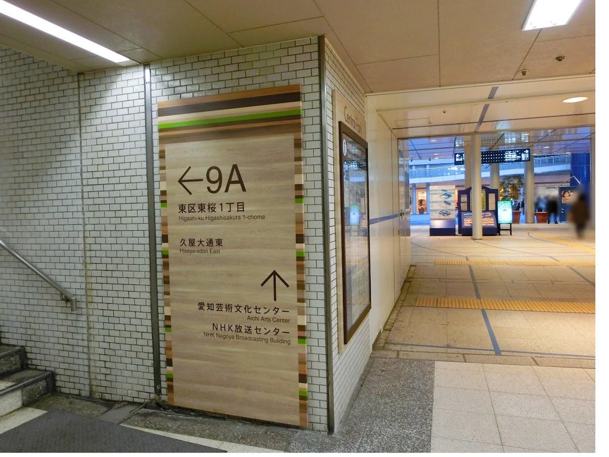 名古屋の地下街セントラルパーク9A出入口