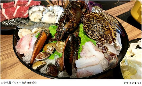 台中沙鹿高人氣美食火鍋。Yü's宇良食健康鍋物