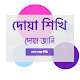 Download দোয়া শিখি ধ্বনি সহ Doa Learning App For Kids For PC Windows and Mac