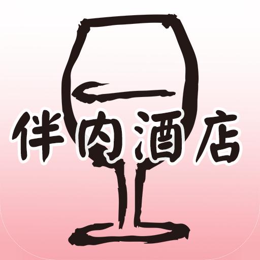 """购物の""""おいしいお酒""""のご提案 伴内酒店 LOGO-記事Game"""