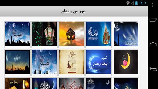 صور عن شهر رمضان الكريم