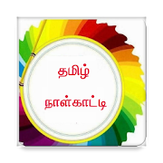 Tamil ⇌ English Calendar - Thiruvalluvar