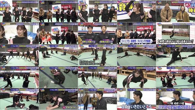 200208 (720p+1080i) HKT青春体育部! ep19