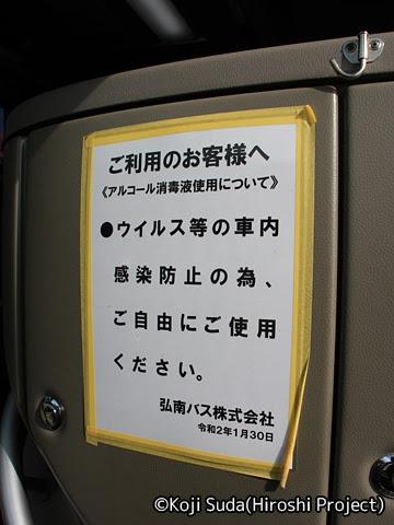 弘南バス「スカイ号」 ・991 国見SAにて_03