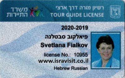 Гид экскурсовод в Израиле Светлана Фиалкова. Лицензия Министерства Туризма Израиля.
