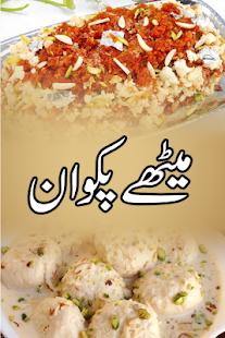 Dessert recipes in urdu pakistani food recipes android apps on dessert recipes in urdu pakistani food recipes screenshot thumbnail forumfinder Gallery