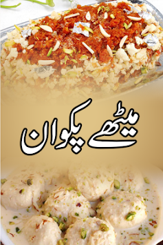 Download dessert recipes in urdu pakistani food recipes apk latest dessert recipes in urdu pakistani food recipes poster forumfinder Image collections
