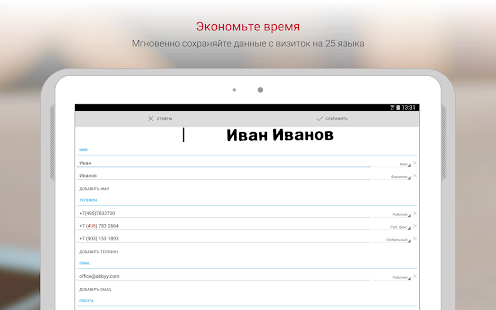 Business Card Reader Free - Cканер Визиток Screenshot