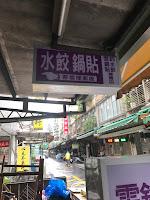 雯鈞水餃鍋貼專賣店