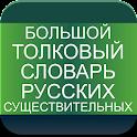 Explanatory - Russian nouns