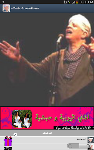 ياسين التهامى ذكر وابتهالات